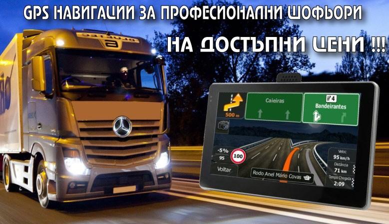 gps-za-kamion