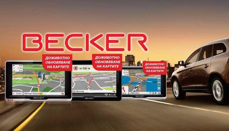 Навигации BECKER